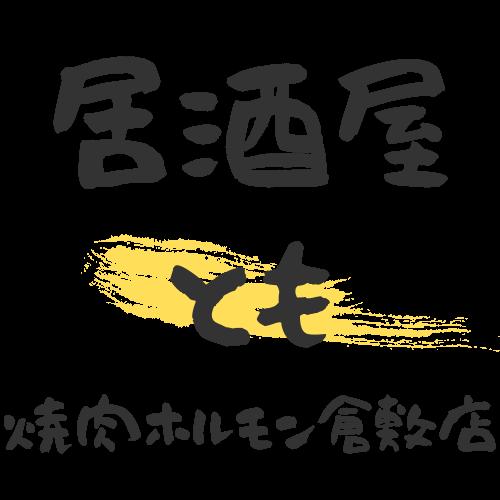 居酒屋とも焼肉ホルモン倉敷店